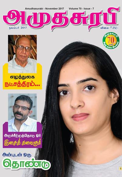 Amudhasurabi November 2017