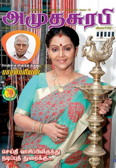 Amudhasurabi April 2018