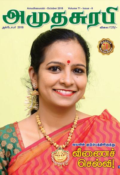 Amudhasurabi October 2018