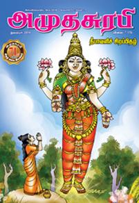 Amudhasurabi - Deepavali Malar - November 2018